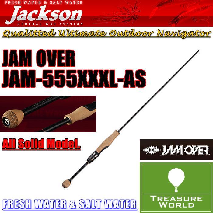 ★予約商品★Jackson (ジャクソン)JAM OVER(ジャムオーバー) JAM-555XXXL-AS【アジングロッド】【アジング 専用ロッド】〔分類:ルアーフィッシング〕05P19Jun15