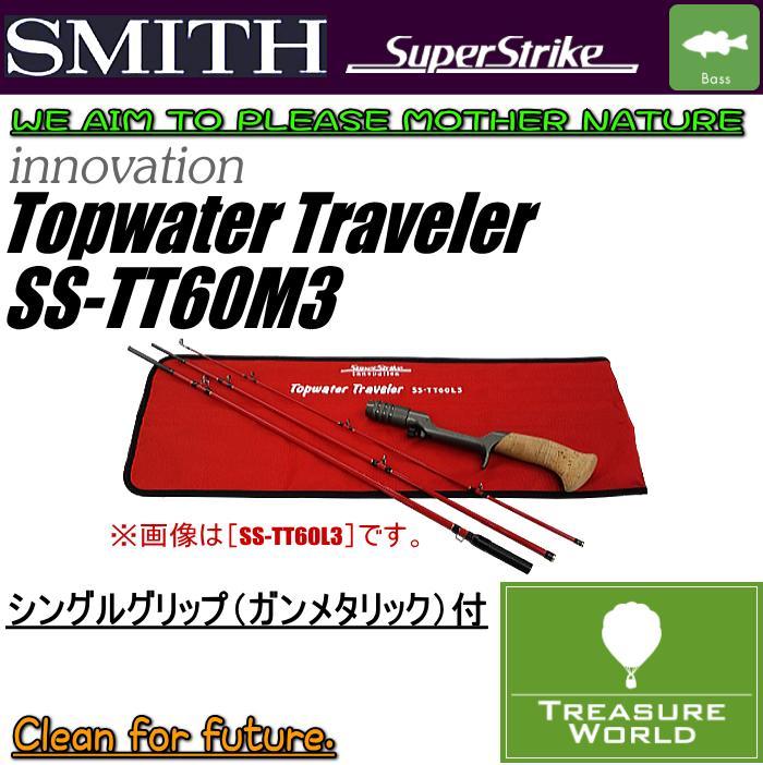 ★予約商品★SMITH(スミス)Topwater Traveler(トップウォータートラベラー)SS-TT60M3シングルグリップ(ガンメタ)付【パックロッド】【コンパクトロッド】【バスロッド】