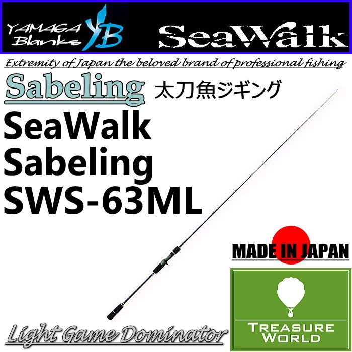 ★予約商品★YAMAGA Blanks (ヤマガブランクス)SeaWalk(シーウォーク)SWS-63ML【太刀魚】【太刀魚ジギング】【サーベリング】【ボートジギング】