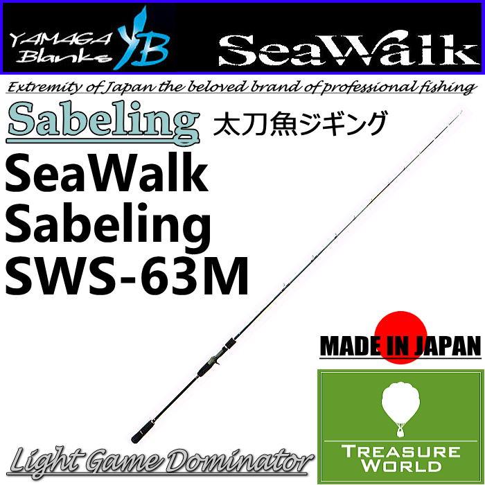 ★予約商品★YAMAGA Blanks (ヤマガブランクス)SeaWalk(シーウォーク)SWS-63M【太刀魚】【太刀魚ジギング】【サーベリング】【ジギング ロッド】02P03Sep16