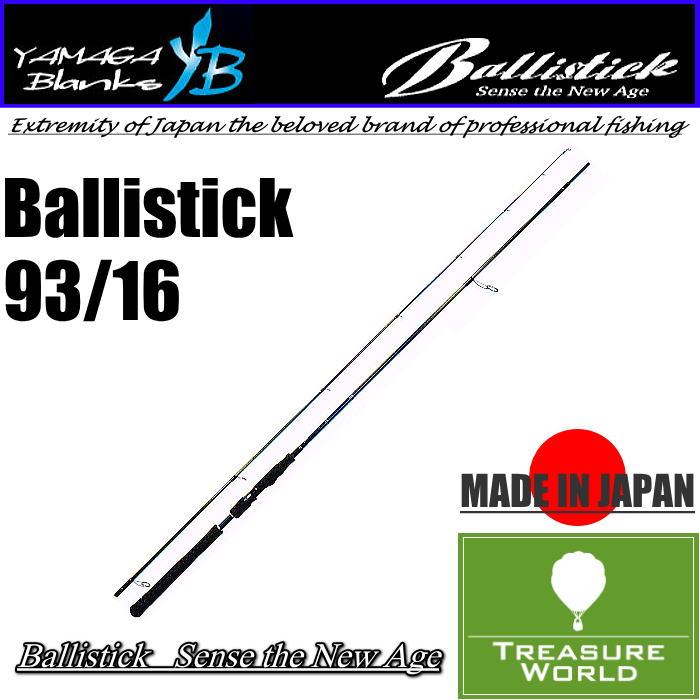 YAMAGA Blanks(高潮蛾空白)Ballistick(巴厘杆)93/16 05P05Dec15