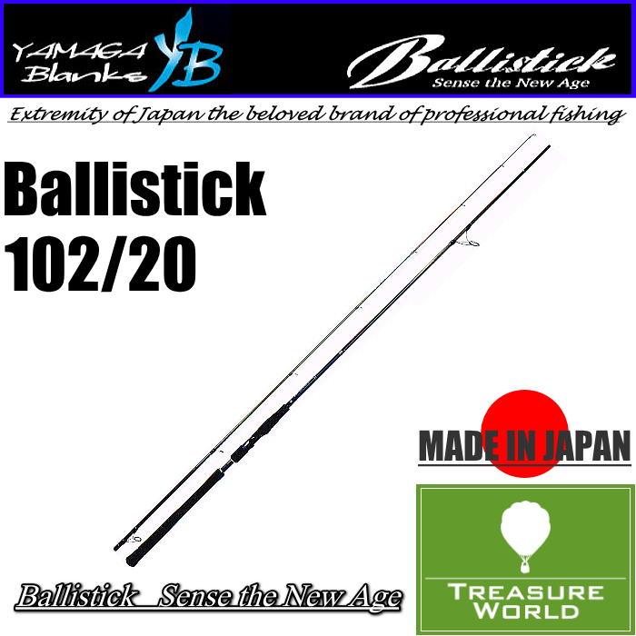 YAMAGA Blanks(高潮蛾空白)Ballistick(巴厘桿)102/20 05P05Dec15