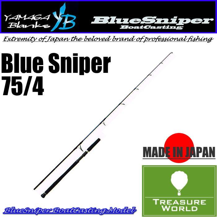 ★予約商品★YAMAGA Blanks (ヤマガブランクス)BlueSniper(ブルースナイパー)75/4【ボートキャスティングロッド】【ジギングロッド】