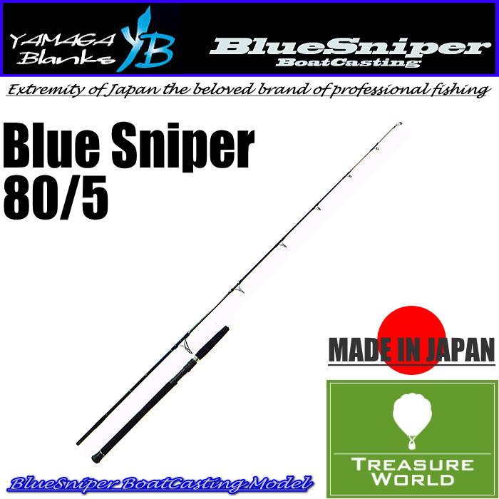 ★予約商品★YAMAGA Blanks (ヤマガブランクス)BlueSniper(ブルースナイパー)80/5【ボートキャスティングロッド】【ジギングロッド】