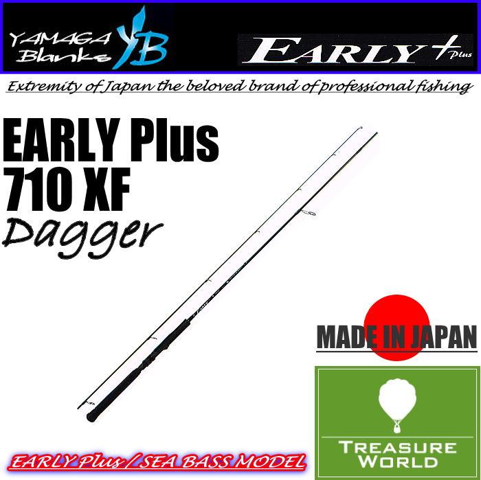 ★予約商品★YAMAGA Blanks(ヤマガブランクス)EARLY Plus 710XF(アーリー プラス)Dagger(ダガー)【シーバスロッド】【シーバス】