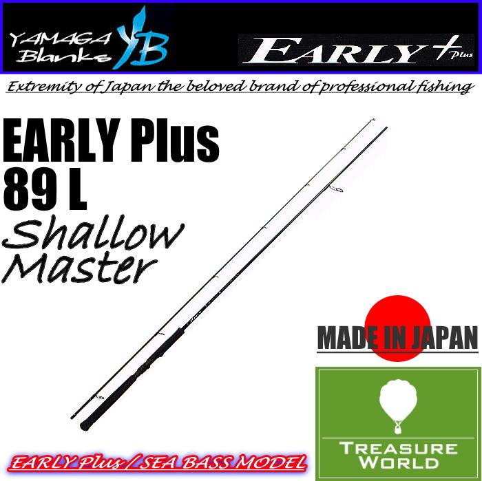★予約商品★YAMAGA Blanks(ヤマガブランクス)EARLY Plus 89L(アーリー プラス)Shallow Master(シャロー マスター)【シーバスロッド】