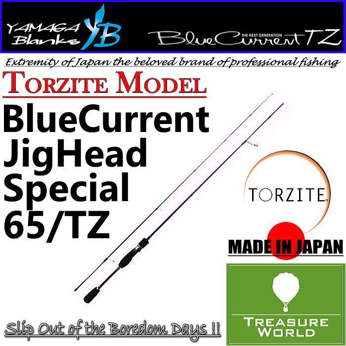 ★予約商品★YAMAGA Blanks(ヤマガブランクス) BlueCurrent TZ (ブルーカレント TZ) JigHead Special 65/TZ (ジグヘッドスペシャル 65/TZ)【アジングロッド】02P03Sep16
