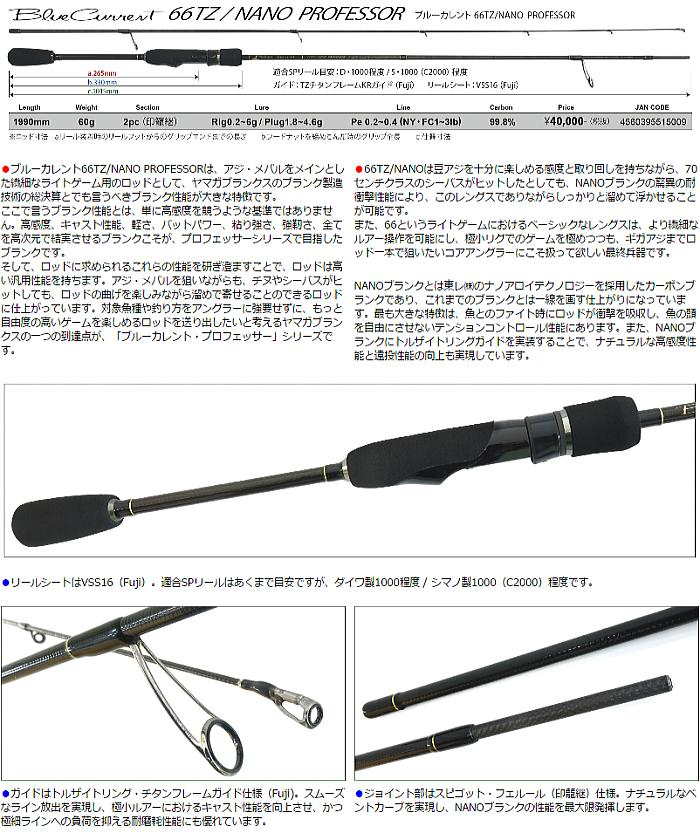 ★限定型号★YAMAGA Blanks(高潮蛾空白)  BlueCurrent(蓝色电流)  66/TZ NANO PROFESSOR  P23Jan16