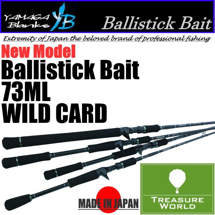 ★予約商品★YAMAGA Blanks(ヤマガブランクス) Ballistick Bait Model (バリスティックベイトモデル) 73ML WILD CARD(ワイルドカード)【シーバス】【チヌ】【ベイトキャスティング ロッド】