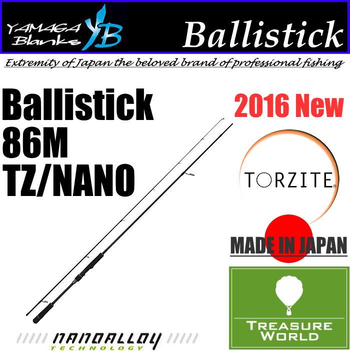 ★即納★YAMAGA Blanks (ヤマガブランクス)Ballistick(バリスティック)86M TZ/NANO【シーバスロッド】【シーバス】【ルアーロッド】