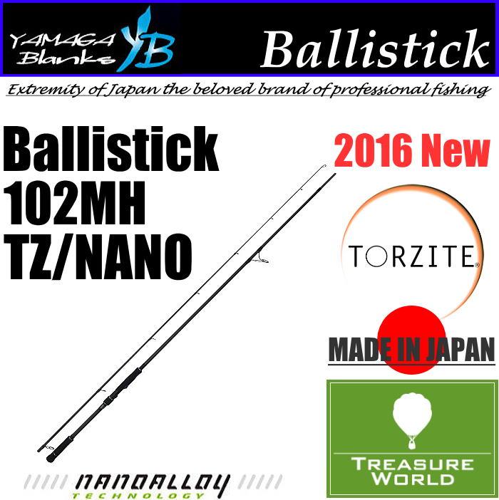 ★即納★YAMAGA Blanks (ヤマガブランクス)Ballistick(バリスティック)102MH TZ/NANO【シーバスロッド】【シーバス】【フラットフィッシュ】【ルアーロッド】