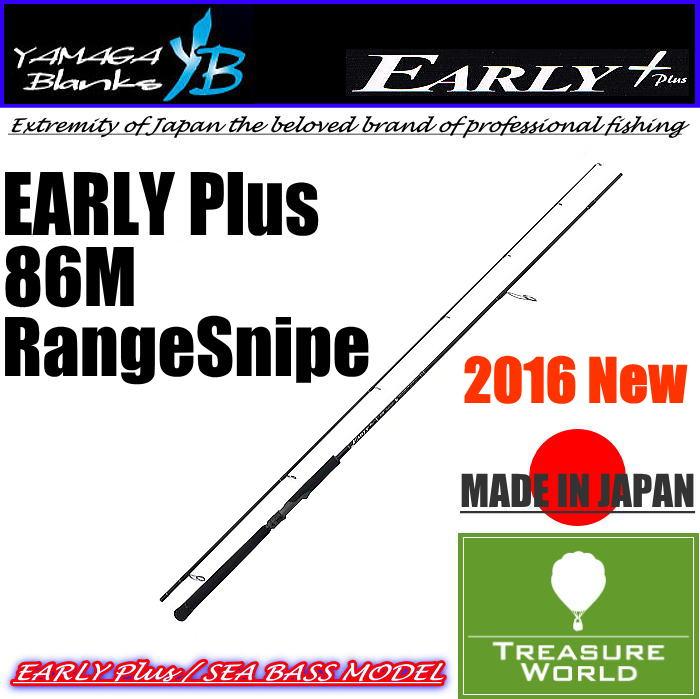 ★予約商品★YAMAGA Blanks(ヤマガブランクス)EARLY Plus 86M(アーリー プラス)RangeSnipe(レンジスナイプ)【シーバスロッド】【フラットフィッシュロッド】