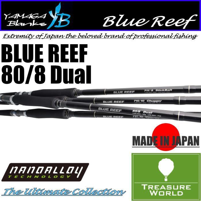 ★予約商品★●2017 New●YAMAGA Blanks (ヤマガブランクス)BlueReef(ブルーリーフ)80/8 Dual(デュアル)【ボートキャスティングロッド】【GTロッド】【キャスティングロッド】