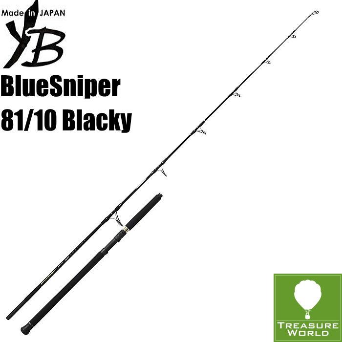 ★予約商品★YAMAGA Blanks (ヤマガブランクス)BlueSniper(ブルースナイパー)81/10 Blacky(ブラッキー)【ボートキャスティングロッド】【オフショアロッド】