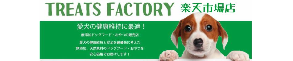 Treats Factory 楽天市場店:無添加・天然素材のおやつやフードを、安心価格でお届けします♪
