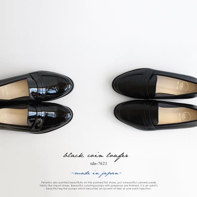 流行に流されない永久定番のブラックコインローファー すっきりシルエットで大人顔 オンからオフまでオールシーズン使える優秀ローファー 日本製 ブラック コインローファー エナメル スムース レディース 靴 OUTLET SALE フラット シューズ 黒 オールシーズン トラッド シンプル 歩きやすい TDN ぺたんこ 定価の67%OFF ローファー マニッシュ おじ靴 柔らか