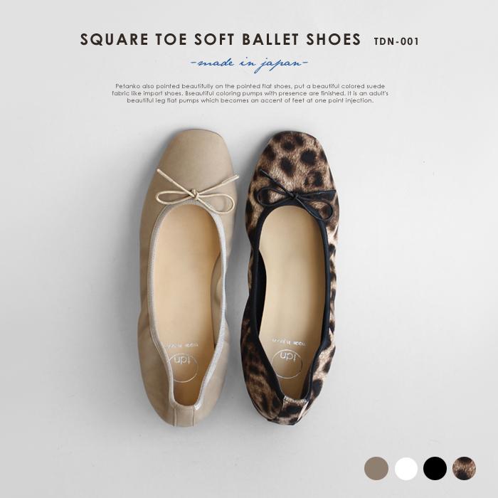 まるで靴を履いていないような軽さと柔らかさ!かかとが踏めるほどの柔らかさで優しく足を包み込みます。すっきり華奢足効果のスクエアトゥ。 レオパード追加!【日本製】 スクエアトゥ ソフト バレエシューズ 【ホワイト オーク ブラック レオパード】 レディース バレエ 柔らかい スムース スクエアトゥ バレエシューズ オフィス 参観 大人バレエ 秋冬 バレエ 黒 レオパード