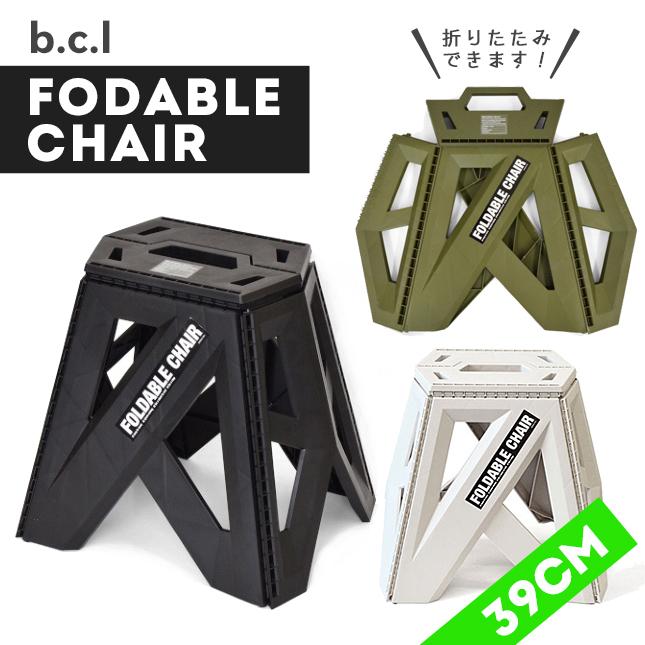 キャンプに最適な折りたたみチェア bcl ビーシーエル フォーダブルチェア 39cm 全品送料無料 アウトドア キャンプ ウォータージャグ 卓越 椅子ス 踏み台 折りたたみ ツール