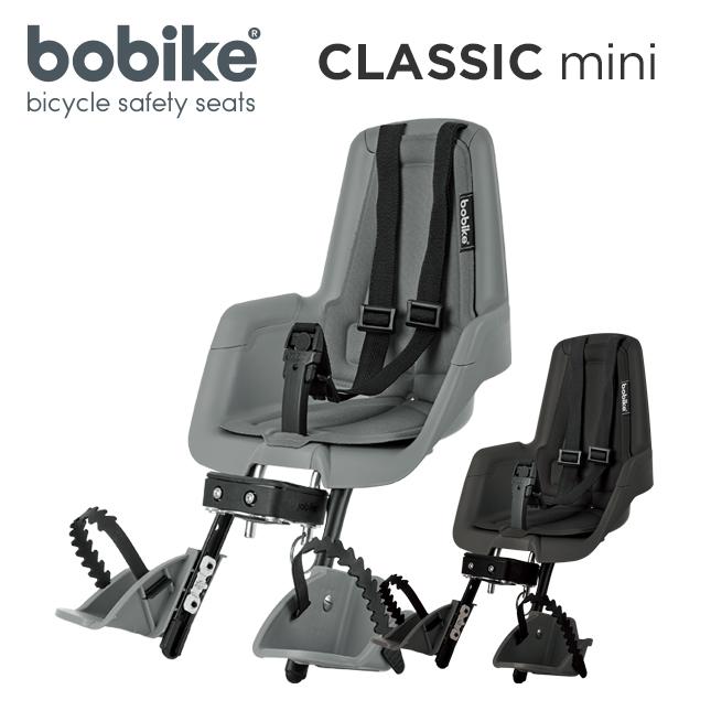 スタイリッシュなシンプルデザイン bobike Classic mini 優先配送 ボバイク クラッシック フロント取付タイプ チャイルドシート 自転車 限定特価 送料無料 ミニ 子供乗せ