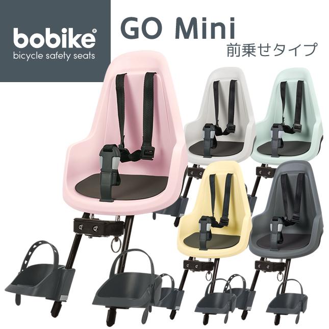 bobike GO mini(ボバイク・ゴー・ミニ)(フロント取付タイプ)自転車 チャイルドシート(子供乗せ)【送料無料】