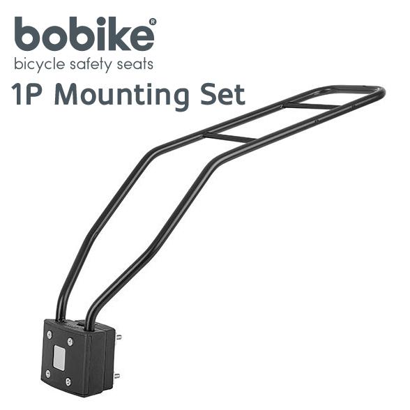 チャイルドシートの取付け金具 bobike 1P Mounting Set ボバイク (人気激安) 1p チャイルドシート 自転車 激安価格と即納で通信販売 子供用 スポーツ マウンティングセット