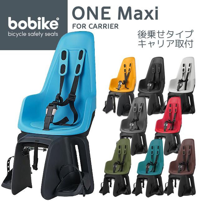 bobike ONE maxi(ボバイク・ワン・マキシ)(リアキャリア取付タイプ)自転車 チャイルドシート(子供乗せ)【送料無料】