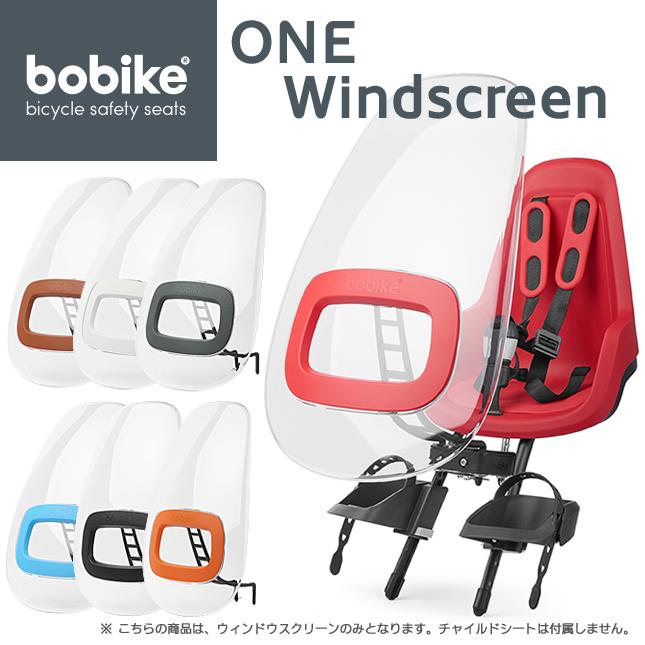 bobike ONE Windscreen(ボバイク・ワン・ウィンドウスクリーン)(フロント取付タイプ)自転車 チャイルドシート(子供乗せ)【送料無料】