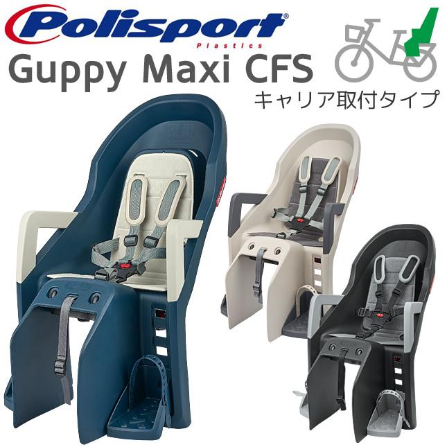 抜群のデザインと安全性 Polisportのチャイルドシート NEWカラー Guppy 付与 MAXI 商品 CFS グッピー マキシ 後乗せ 子供乗せ チャイルドシート キャリア取付タイプ ポリスポート 自転車 Polisport 送料無料