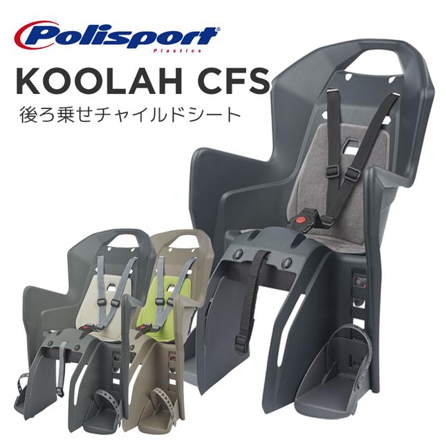 価格を抑えた スタンダードモデル Polisport BABY SEAT KOOLAH CFS:クーラーCFS 子供乗せ 送料無料 再再販 キャリア取付タイプ 自転車 チャイルドシート 後乗せ 直送商品 ポリスポート