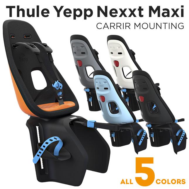 Thule Yepp Nexxt Maxi スーリー・イエップ・ネクスト・マキシ(後ろキャリア取付タイプ)自転車 チャイルドシート(子供乗せ)【送料無料】
