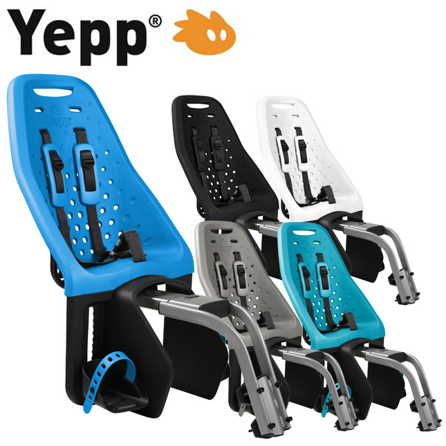 Yepp maxi Set イエップ・マキシ・セット(後ろ乗せ・フレーム取付タイプ)自転車 チャイルドシート(子供乗せ)【送料無料】