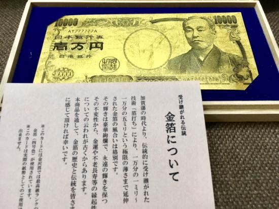 人気 物品 限定品 特殊言霊加工 金箔工芸品田じま 純金箔1万円札カード
