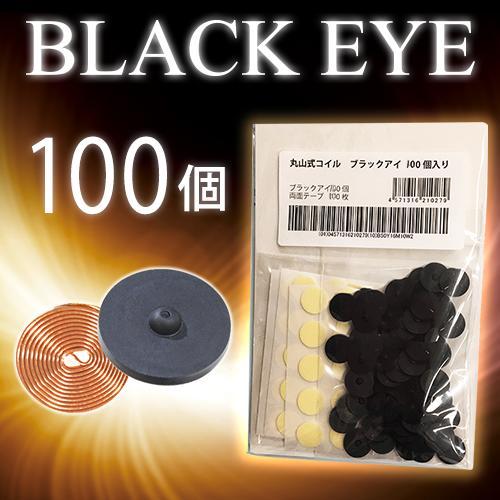 丸山式コイル ブラックアイ100個入り両面テープ100枚付き