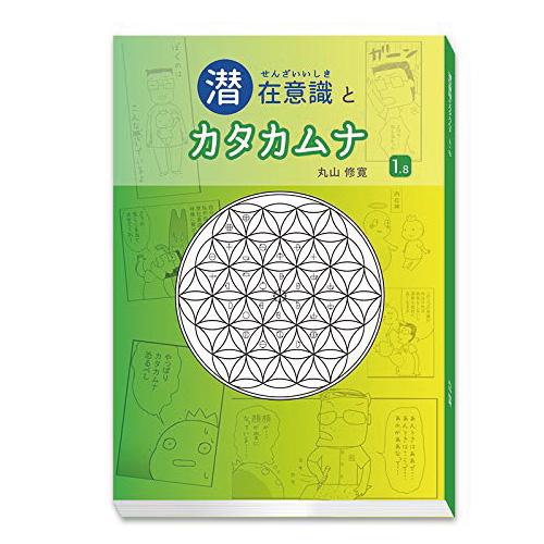 書籍 潜在意識とカタカムナ 数量限定 1.8 世界の人気ブランド