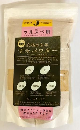 究極の玄米 期間限定送料無料 玄米パウダー 大幅にプライスダウン じゃばら300g