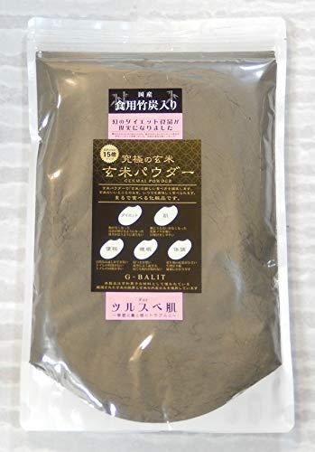 究極の玄米 特価 卓抜 玄米パウダー 竹炭入り500g