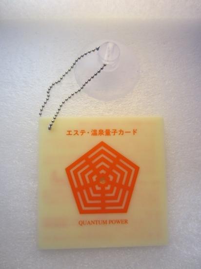 お風呂で健康エステを体験「エステ・温泉量子カード」