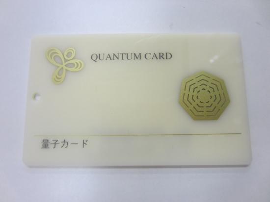 量子の力で脱臭 新商品!新型 通販 激安 鮮度保持 鮮度保持用量子カード