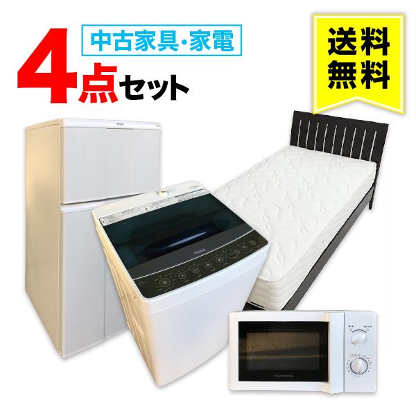 おまかせ中古家具・家電4点セット【冷蔵庫+洗濯機+ベッド+レンジ】