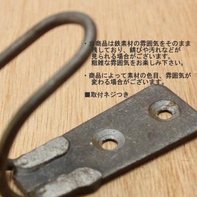 アイアンフック ワイヤー 0333