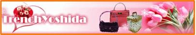 手作り工房のトレンチヨシダ:多段チェスト、メイクボックスのことならトレンチヨシダ