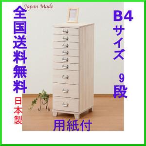 多段チェスト。ハイチェスト。B4サイズ,9段。日本製手作り。引き出し。ネームプレートタイプ。ホワイト。木脚タイプ。新発売 【全国送料無料】専用用紙(台紙)付き。