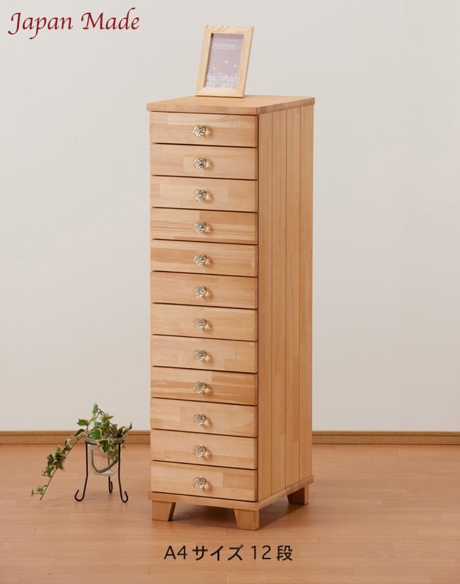多段チェスト, 木製 チェスト A4サイズ 12段 ライトブラウン 日本製 【全国送料無料】