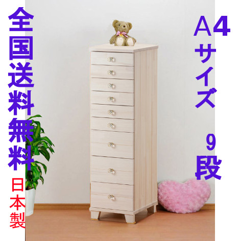 チェスト 木製 A4サイズ9段 ホワイト 【全国送料無料】