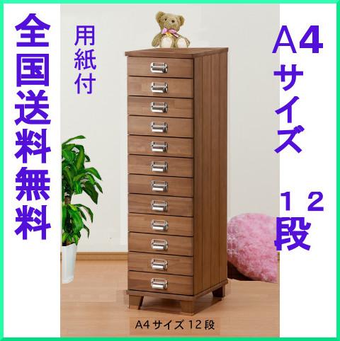 【ネームプレート付】【天然木】おしゃれな家具A4木製チェスト
