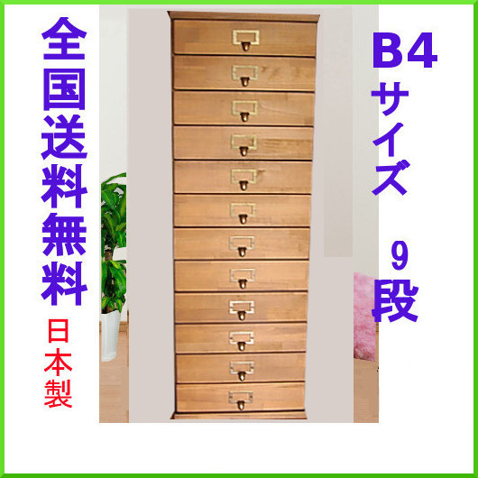 多段チェスト。B4サイズ,9段。日本製手作り。引き出し。アンティーク。専用カード付。