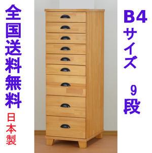 多段チェスト B4チェスト 9段 書類 引き出し 木製 収納 家具【送料無料】 木製チェスト
