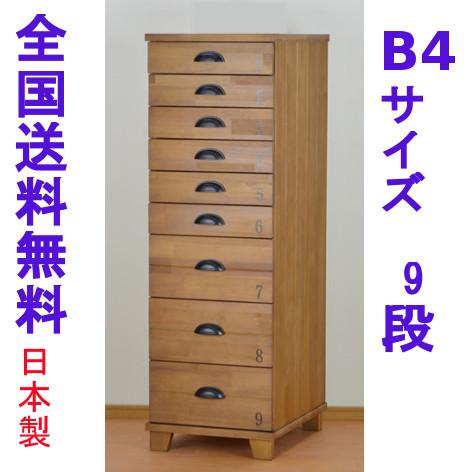 多段チェスト,タワーチェスト。キャビネット。B4サイズ,9段。日本製手作り。引き出し。レトロ調タイプ。ダークブラウン。木脚タイプ。【送料無料】新発売