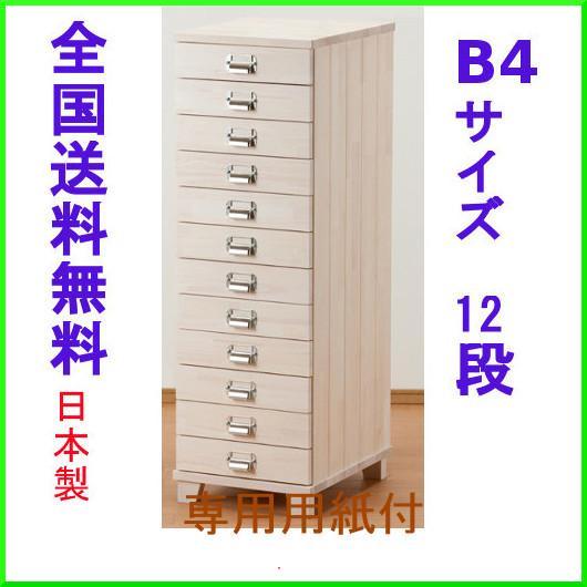 【全国送料無料】タワーチェスト。木製 チェスト。B4サイズ,12段。日本製手作り。引き出し。ネームプレートタイプ。ホワイト。木脚タイプ。【ネームプレート付】【送料無料】新発売 。