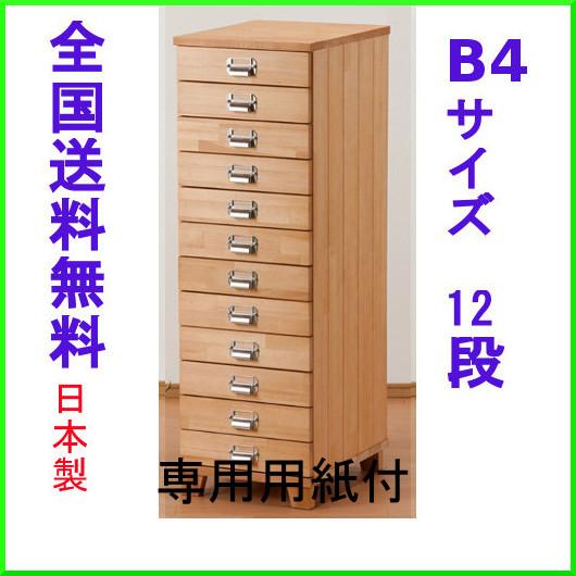 リビング 絶品 チェスト 収納棚 多段チェスト 日本製でプレミアムな家具です 大特価 ネームプレートの紙が付いています 多段チェストタワーチェスト カントリー調家具収納 付き 専用用紙 台紙 B4サイズ 12段
